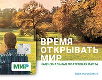 MIR card (МИР)