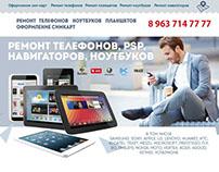 Сайт для пунктов ремонта телефонов