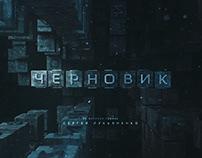 Chernovik