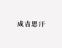 冷水/美術字