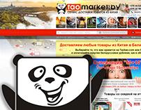 Сайт интернет-магазина товаров из Китая.