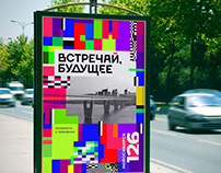 NOVOSIBIRSK-126. DAY OF THE CITY