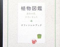 植物図鑑 オフィシャルブック