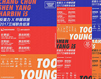 Too Young 巡演视觉策划   2017