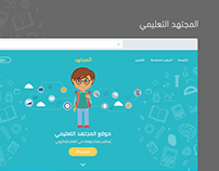 المجتهد التعليمي - تصميم mojtahad.com