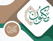 جمعية مكنون لتحفيظ القرآن الكريم | Maknon Org