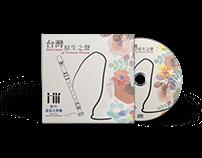新竹直笛合奏團專輯包裝設計/ Package Design / 2017