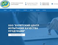 """ООО """"Бурятский центр испытания качества продукции"""""""
