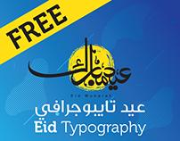 Eid Typography | عيد تايبوجرافي