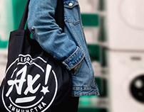 Лого «Ателье и химчистка» | Atelier & laundry logo