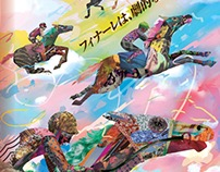 4th JRA Chukyo Campaign Illustration 2015