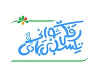 Juhayna - Ramadan Riddles