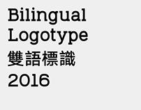 Bilingual Logotype 2016