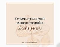 Гайд по увеличению охватов сторис Instagram