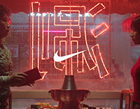 NIKE: The Great Chase