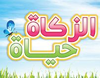 El Zakah Hayat.. 2013