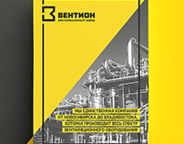 Vention. Brand identity for a ventilation plant