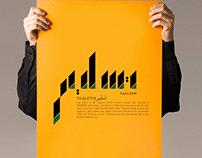 Experimental Arabic Typography