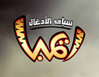 تعريب شعار مسلسل ريمبا