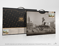 Дизайн упаковки для наборов листовой продукции, 2017 г.