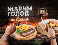 Grill-bar Fabrika menu
