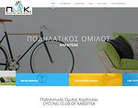 Κατασκευή ιστοσελίδας podilatikoskarditsas.gr