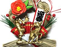 JAPANESE NEW YEAR DECORATION FT. THE PHARCYDE LOGO