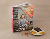 Buns for Lyolik / Плюшки для Лёлика