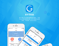 GoodsBull Mobile App
