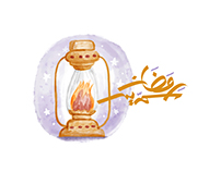 Ramadan Calligraphy Free Download