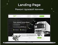 Landing page «Ремонт грузовой техники»