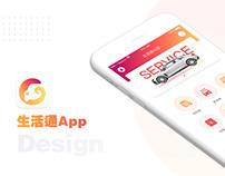生活通App V2.0