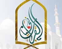 بالقرآن نحيا - arabic calligraphy