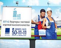 Две рекламные кампании для домов А10 и А11