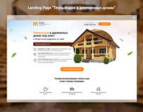 """Landing Page """"Тёплый шов в деревянных домах"""""""