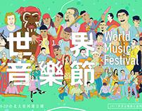 2017 世界音樂節 / World Music Festival2017