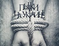 Posters: Politrussia.com - Ukraine prisons