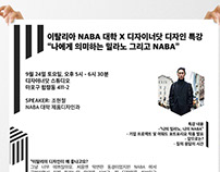 NABA event poster (in seoul )