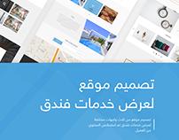 تصميم موقع لعرض خدمات فندق