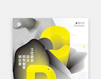 《文化創意設計微型創業研討會》活動視覺 | Activities visual design