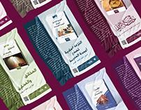 Book covers design | أغلفة كتب