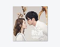 動物系戀人啊線上單曲封面-王大文-軌道