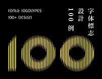 字体与标志设计100斩