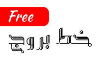 Free : Buroj Font