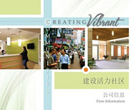 FH Creating Vibrant Communities Brochure (Mandarin)