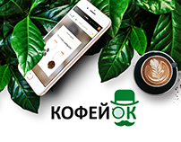 CoffeeOK.com.ua - Сoffee and tea store