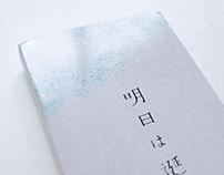 Design for sticky book