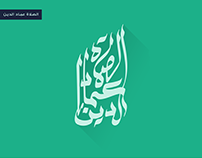 Arabic Typography collection | 2016
