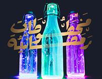 مخطوطات رمضانية  | Ramadan Calligraphy