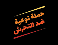 Awareness Campaign Against Harassment in Egypt